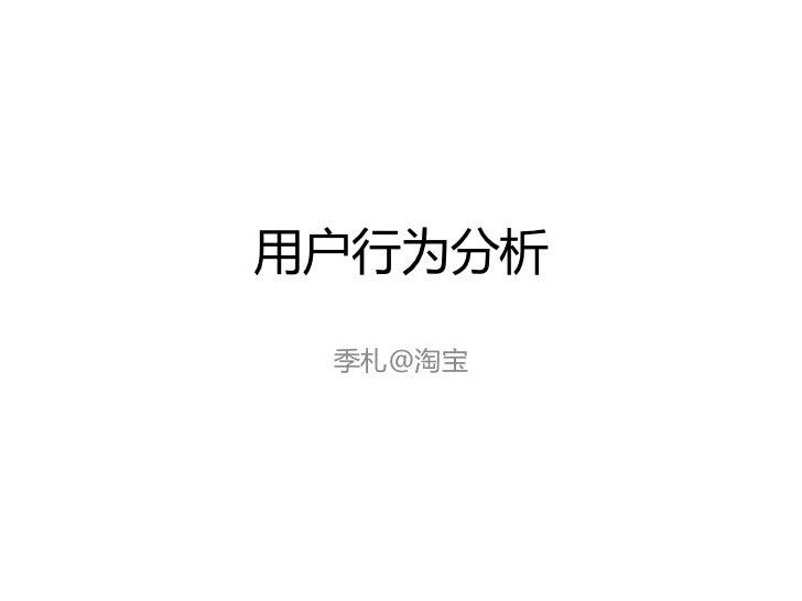 用户行为分析 季札@淘宝