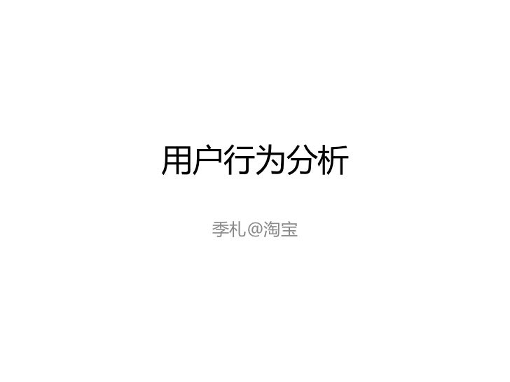 吴英杰:【用户行为分析】淘宝页面显微镜系统原理及实践