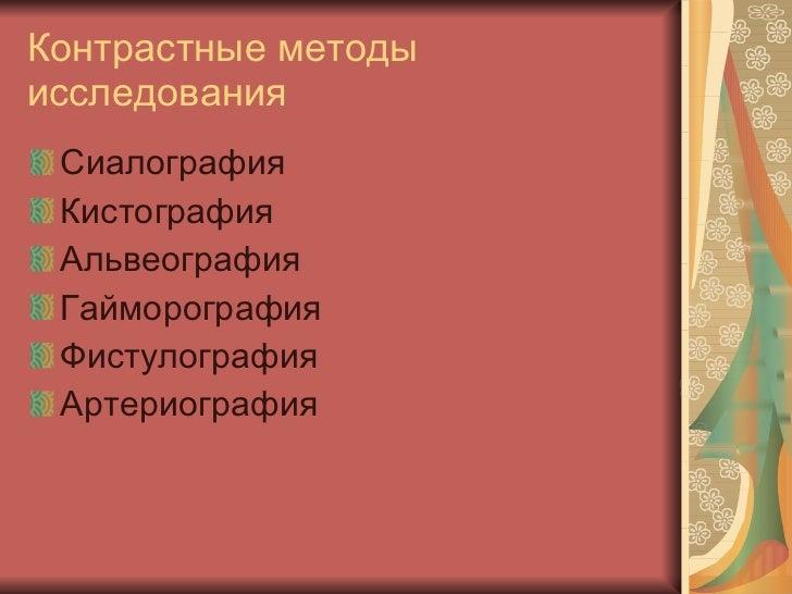Сиалография
