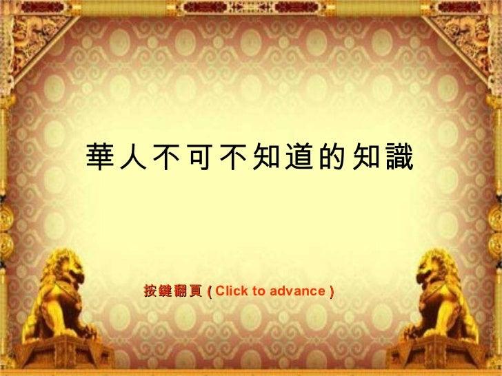 華人不可不知道的知識 按鍵翻頁 (  Click to advance  )