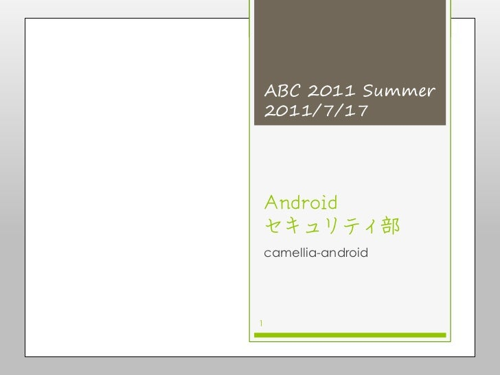 ABC 2011 Summer    2011/7/17Androidセキュリティ部camellia-android1