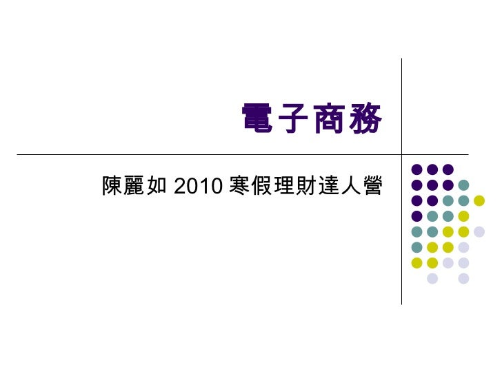 電子商務 陳麗如 2010 寒假理財達人營