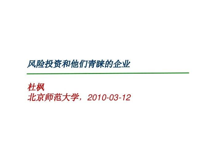 风险投资和他们青睐的企业杜枫北京师范大学,2010-03-12