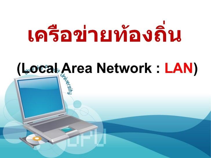 เครือข่ายท้องถิ่น (Local Area Network :  LAN )