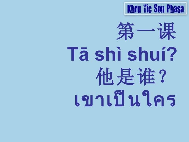 第一课 Tā shì shuí? 他是谁? เขาเป็นใคร