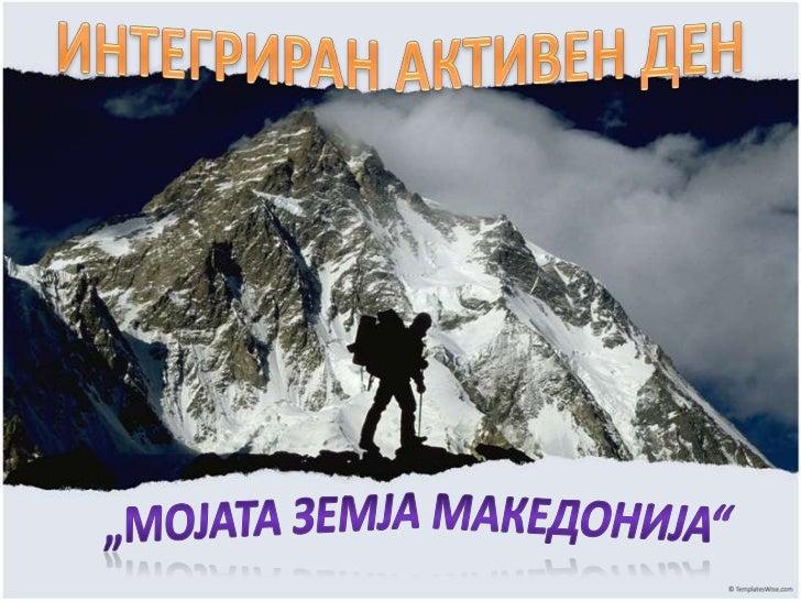 """ИНТЕГРИРАН АКТИВЕН ДЕН<br />""""Мојата земја Македонија""""<br />"""