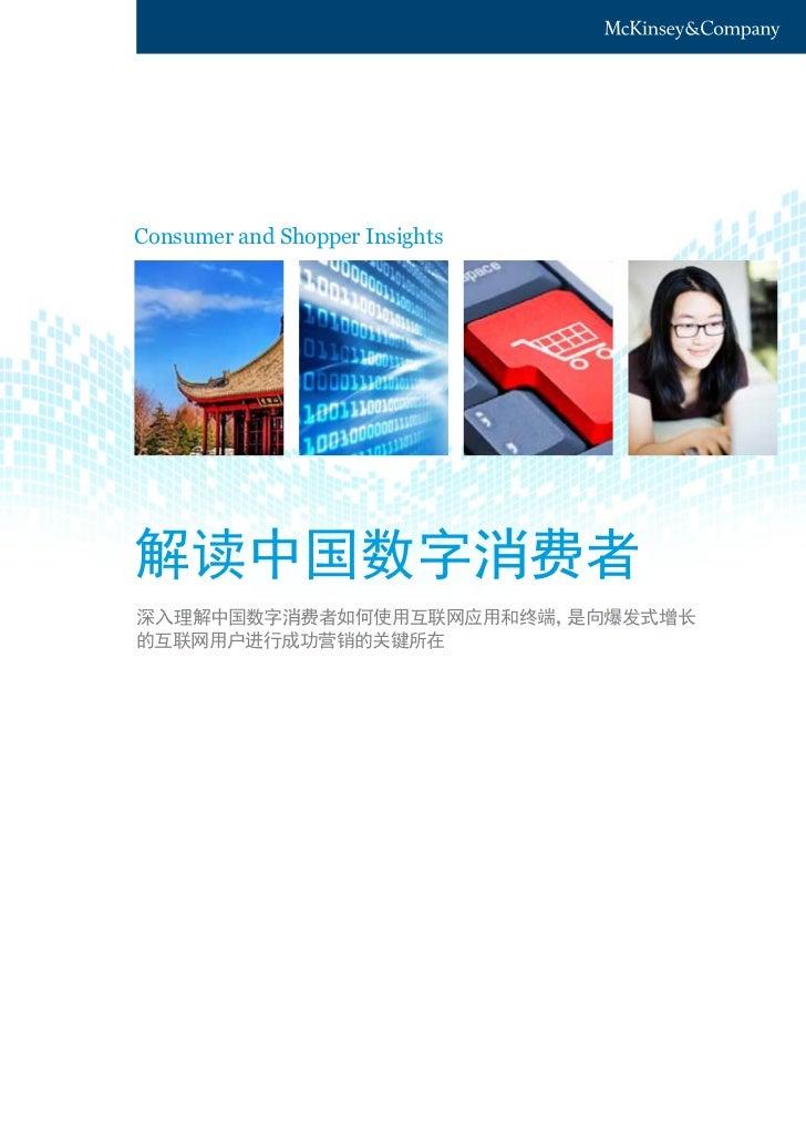 Consumer and Shopper Insights解读中国数字消费者深入理解中国数字消费者如何使用互联网应用和终端,是向爆发式增长的互联网用户进行成功营销的关键所在