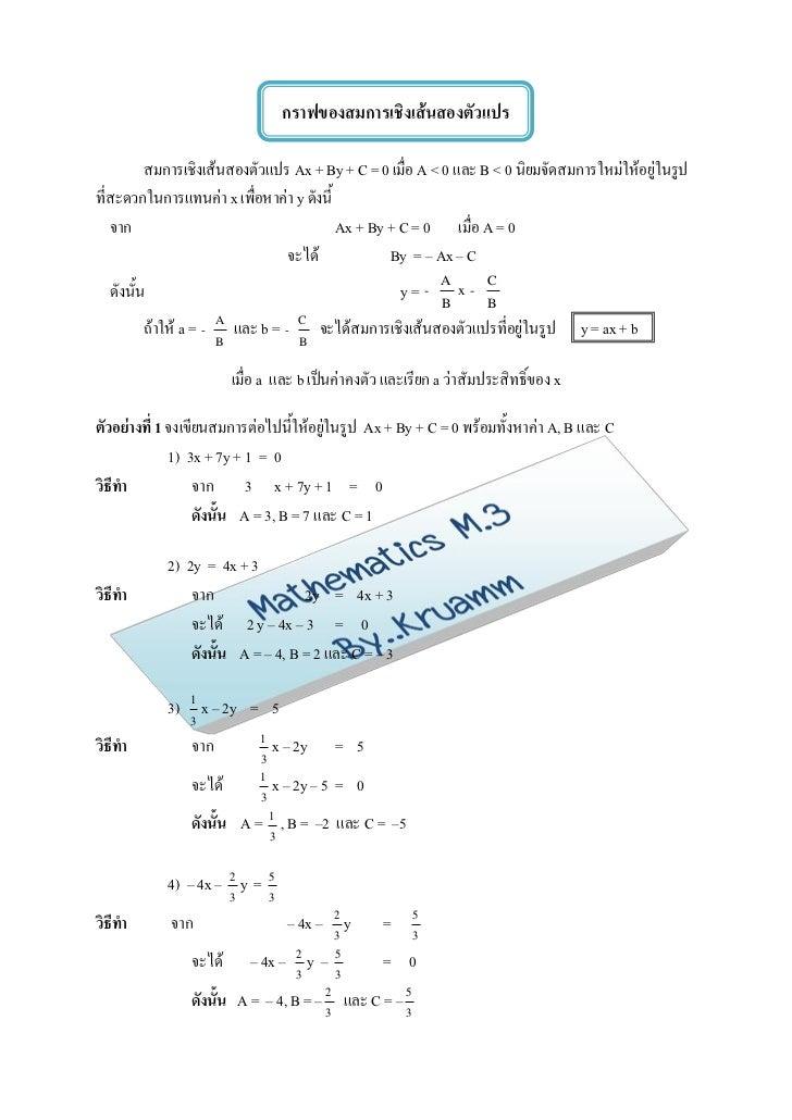 กราฟของสมการเชิงเส้นสองตัวแปร        สมการเชิงเส้นสองตัวแปร Ax + By + C = 0 เมื่อ A < 0 และ B < 0 นิยมจัดสมการใหม่ให้อยู่ใ...