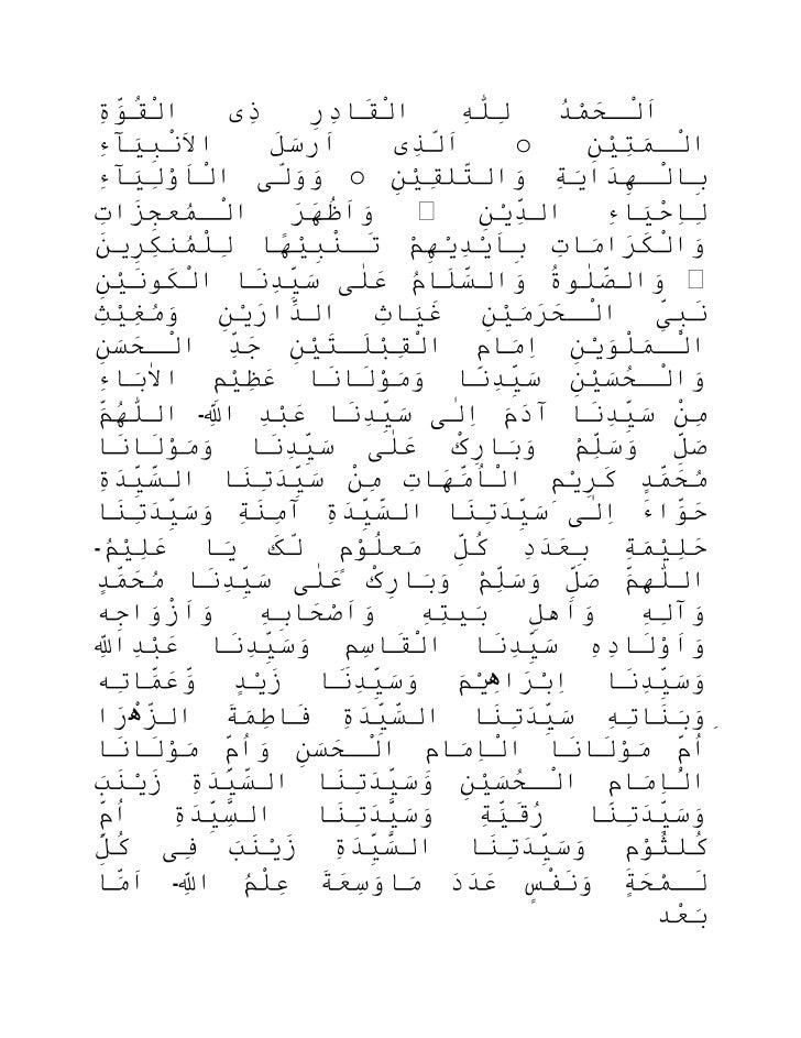 کنز الایمان اور دوسرے تراجم  Kazul Eman,Quran Translation