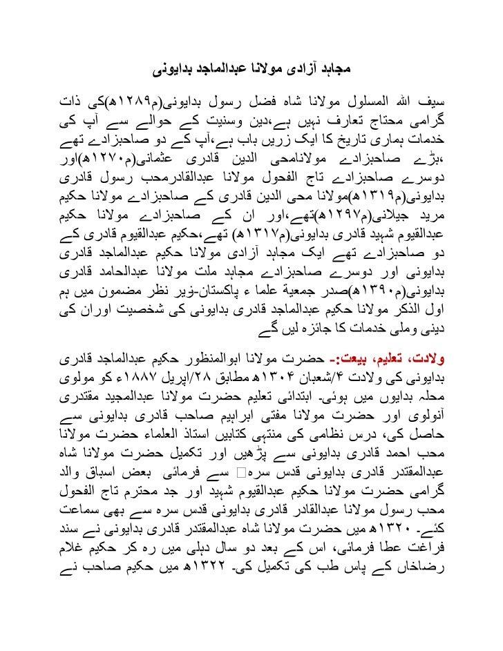 مجاہد آزادی مولانا عبدالماجد بدایونی Freedom Figher ,Maulana Abdul Majid badayuni,