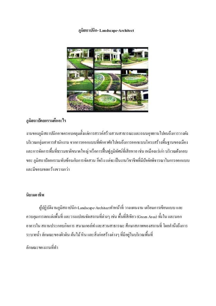 ภูมิสถาปนิก- Landscape-Architectภูมิสถาปัตยกรรมคืออะไรงานของภูมิสถาปนิกอาจครอบคลุมตั้งแต่การสรรค์สร้างสวนสาธารณะและถนนอุทย...