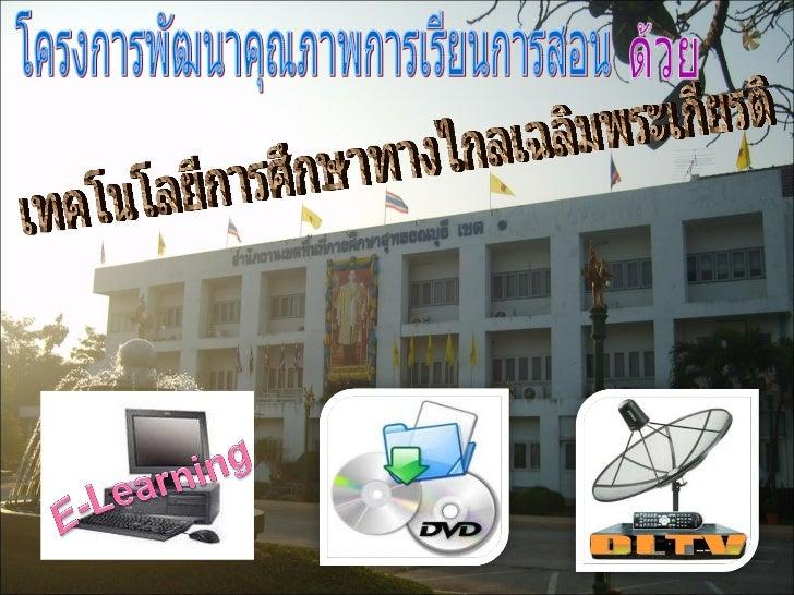 DLTV โครงการพัฒนาคุณภาพการเรียนการสอน เทคโนโลยีการศึกษาทางไกลเฉลิมพระเกียรติ ด้วย