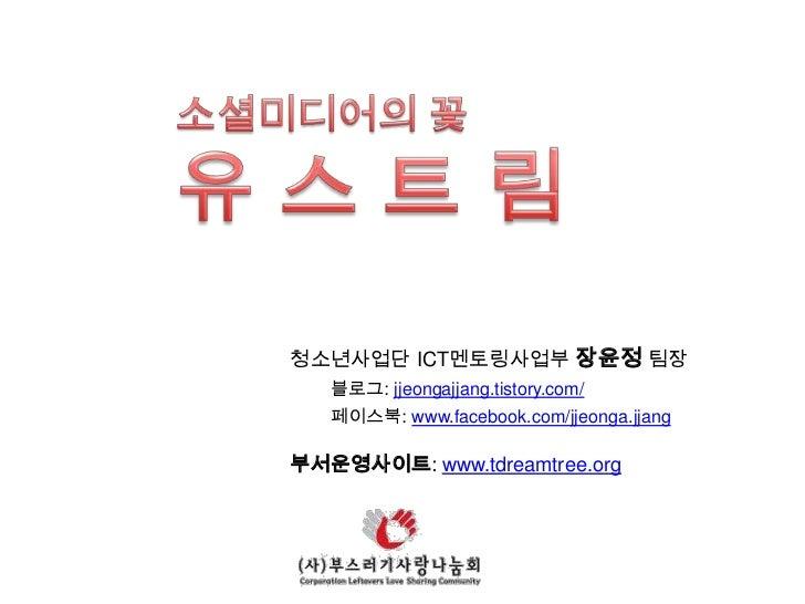청소년사업단 ICT멘토링사업부 장윤정 팀장   블로그: jjeongajjang.tistory.com/   페이스북: www.facebook.com/jjeonga.jjang부서운영사이트: www.tdreamtree.org