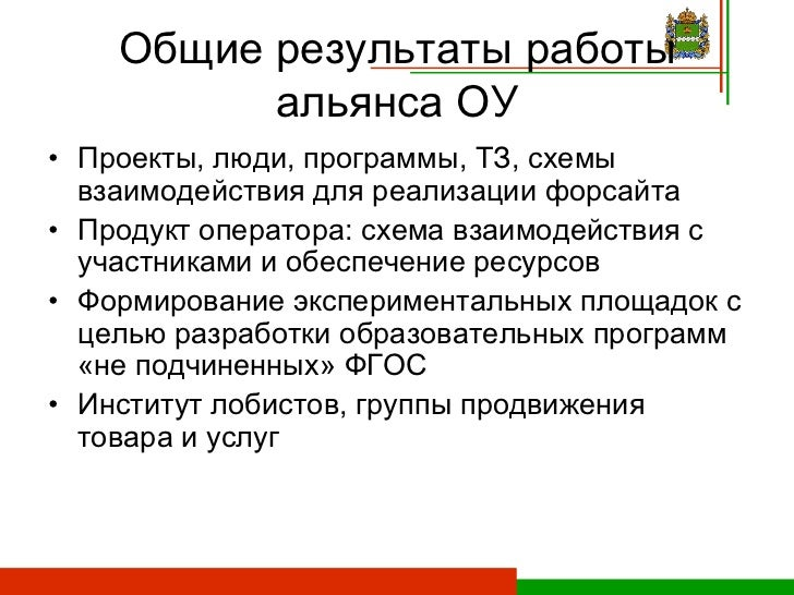 образовательных программ «