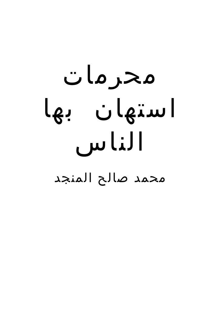 محرماتاستهان بها   الناسمحمد صالح المنجد