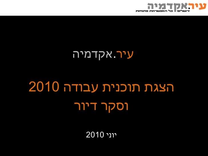 עיר . אקדמיה   הצגת תוכנית עבודה  2010 וסקר דיור יוני  2010