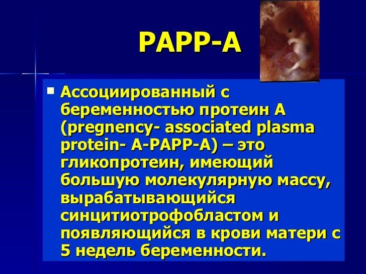 Ассоциированный с беременностью протеин а рарр а норма