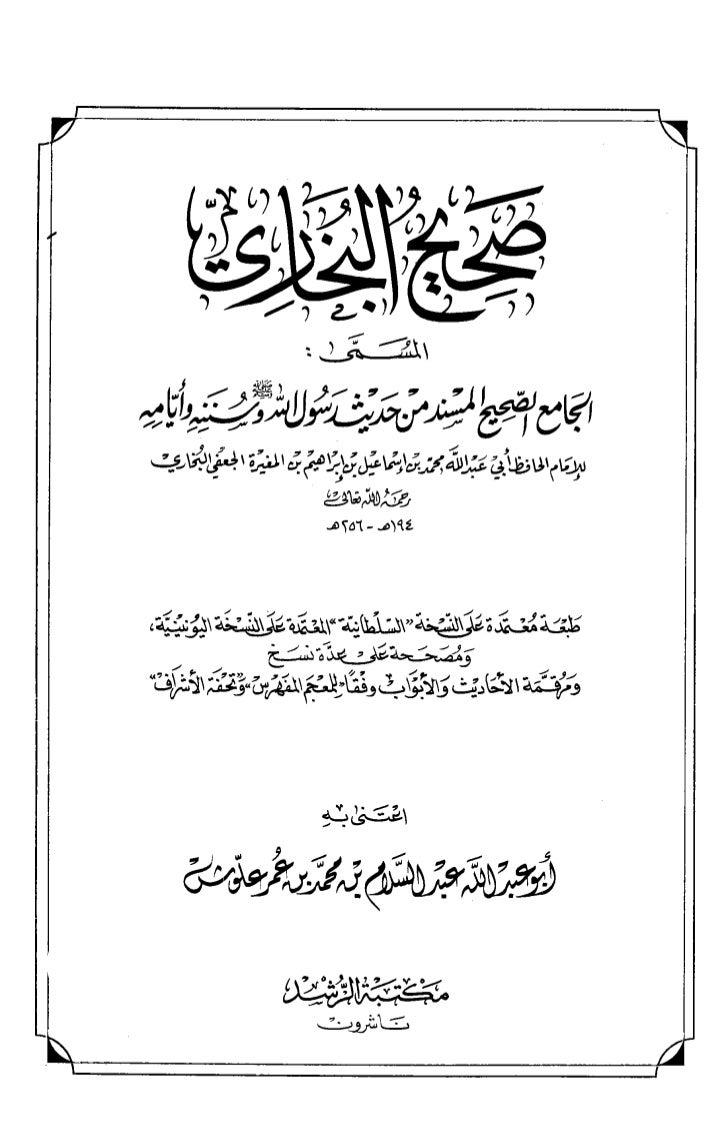 كتاب صحيح البخاري كاملا