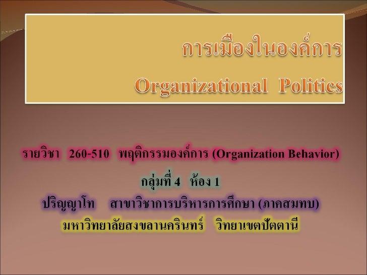 การเมืองในองค์การ