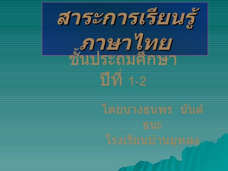 สาระการเรียนรู้ภาษาไทย ชั้นประถมศึกษาปีที่  1-2 โดยนางธนพร  นันต์ธนะ โรงเรียนบ้านมูหลง