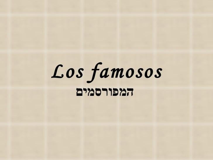 Los famosos   המפורסמים