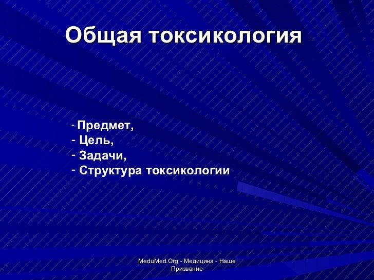 Токсикология