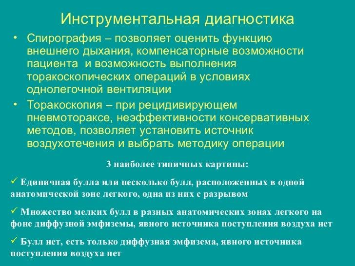 Плевродез