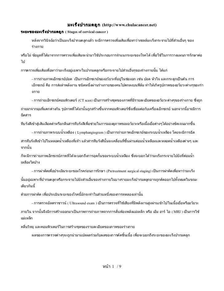 มะเร็ ง ปากมดลู ก (http://www.chulacancer.net)ระยะของมะเร็ ง ปากมดลู ก ( Stages of cervical cancer )          หลังจากวินิจ...