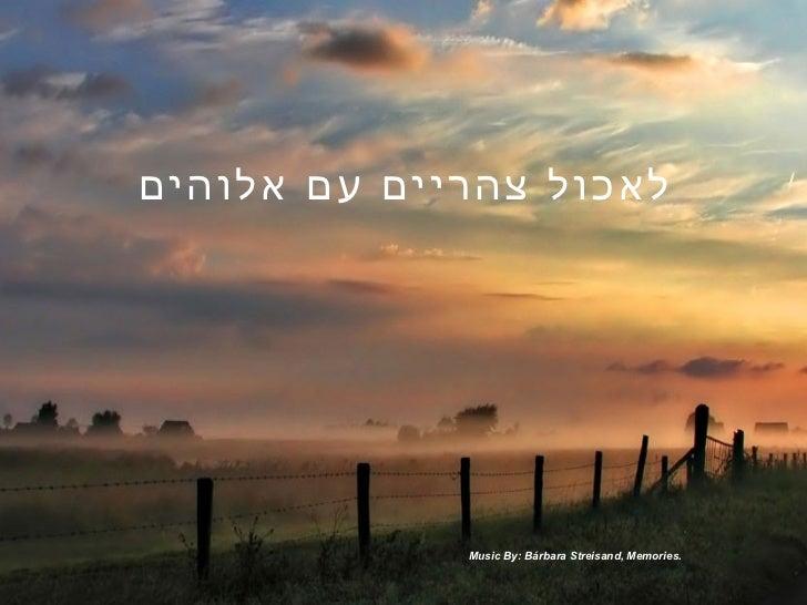 Music By: Bárbara Streisand, Memories. לאכול צהריים עם אלוהים