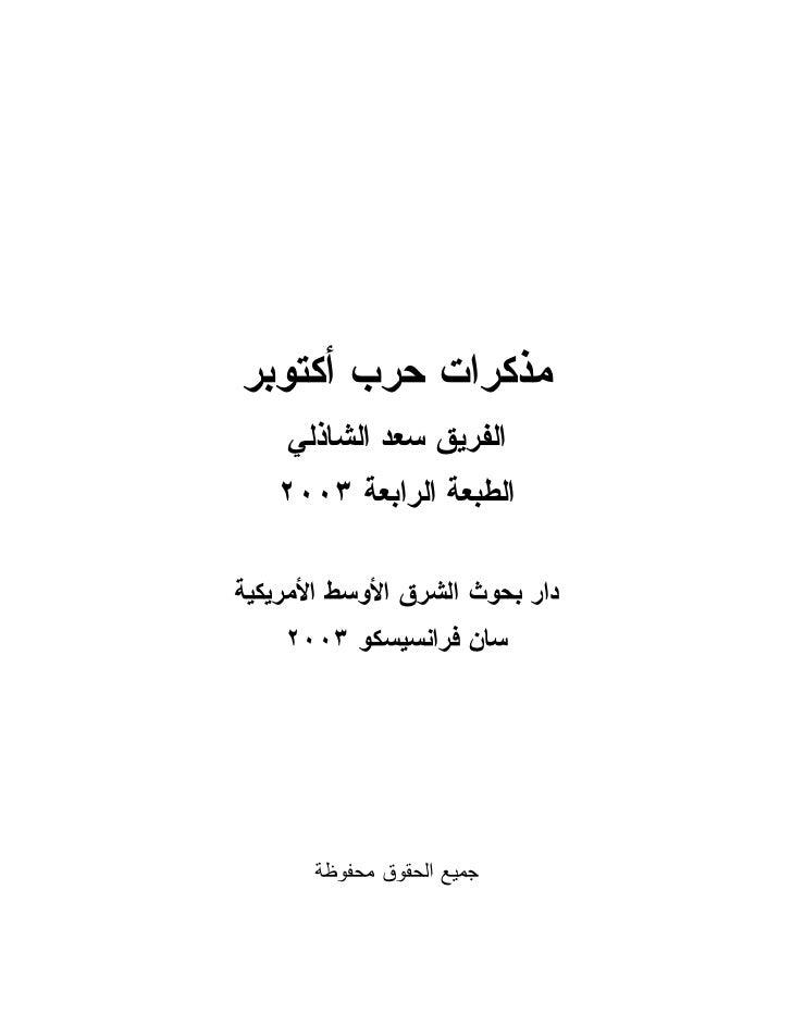 مذكرات حرب أكتوبر للفريق سعد الدين الشاذلي رئيس أركان القوات المسلحة