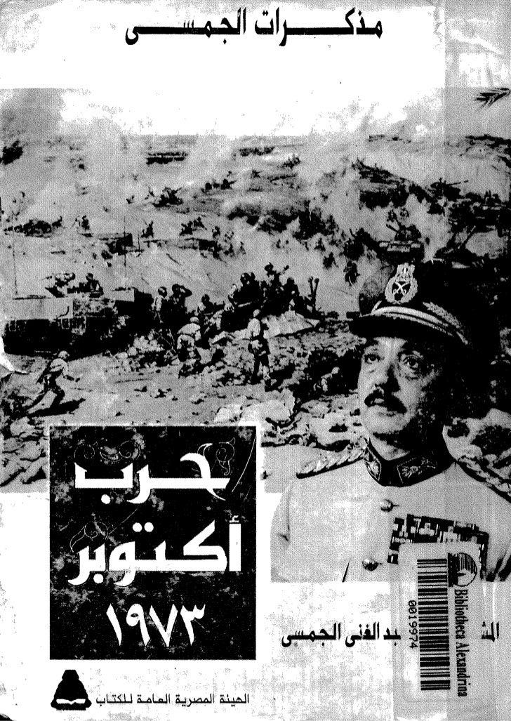 مذكرات المشير محمد عبد الغني الجمسي رئيس هيئة عمليات القوات المسلحة