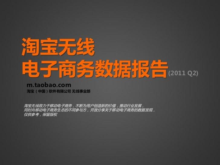 淘宝无线电子商务数据报告                               (2011 Q2)m.taobao.com淘宝(中国)软件有限公司 无线事业部淘宝无线致力于移动电子商务,不断为用户创造新的价值,推动行业发展,同时向移动电子...
