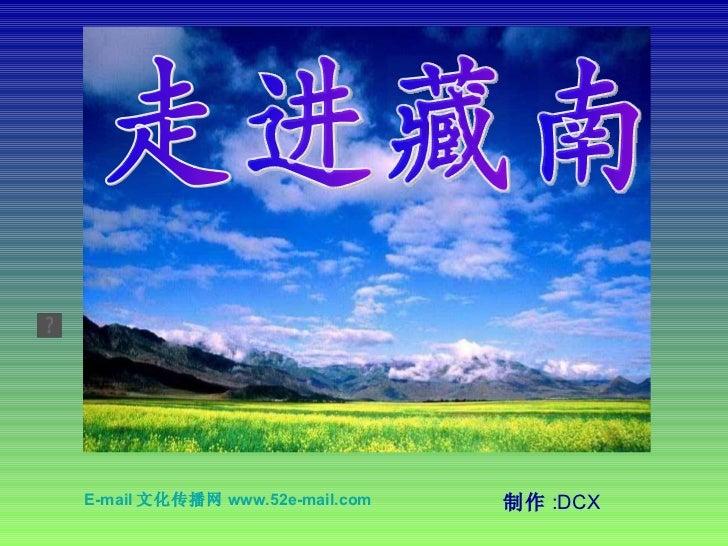 制作 :DCX 走进藏南 E-mail 文化传播网 www.52e-mail.com