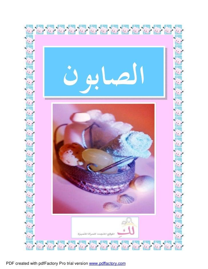 ﺍﻟﺼﺎﺑﻮﻥPDF created with pdfFactory Pro trial version www.pdffactory.com