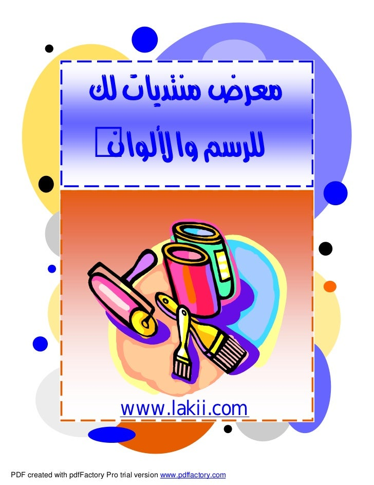                                                             www.lakii.comPDF created with pdf...