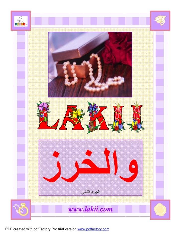 واﻟﺨﺮز                 اﻟﺠﺰء اﻟﺜﺎﻧﻲ                                      www.lakii.comPDF created with pdfFactory Pro ...