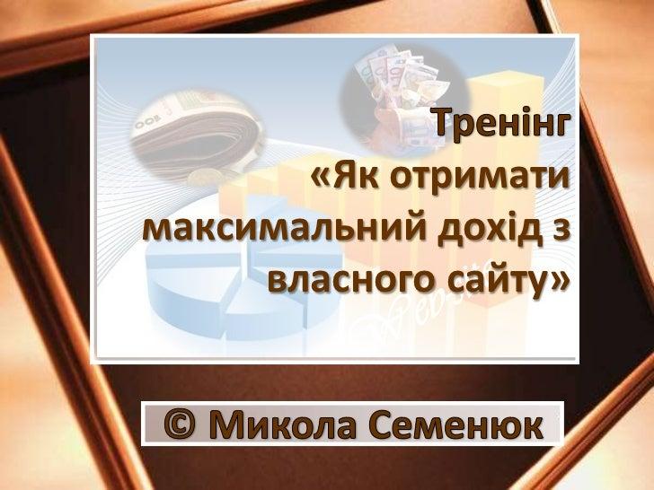 Тренінг«Якотримати максимальний дохід з власного сайту» <br />Web-site<br />© Микола Семенюк<br />