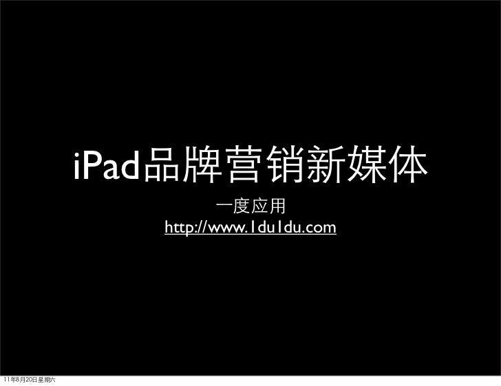 iPad电子杂志品牌营销新媒体