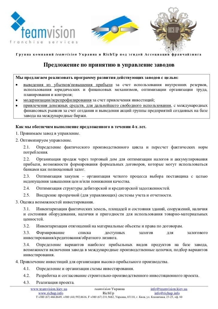 Группа компаний teamvision Украина и RichUp под эгидой Ассоциации франчайзинга                   Предложение по принятию в...
