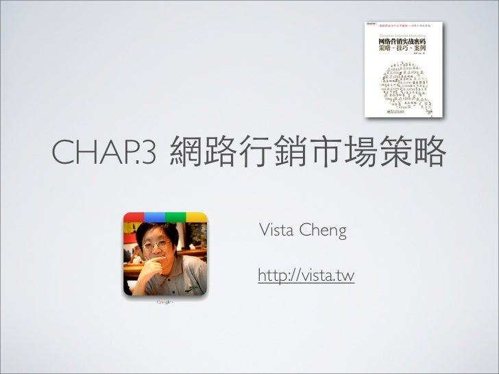 CHAP.3 網路行銷市場策略       Vista Cheng       http://vista.tw
