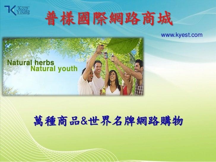 www.kyest.com            萬種商品&世界名牌網路購物2011/3/28            1