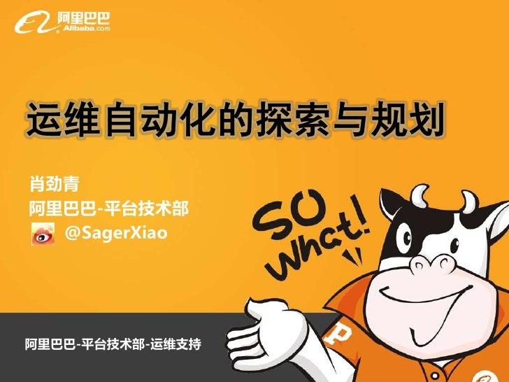 肖劲青阿里巴巴-平台技术部  @SagerXiao阿里巴巴-平台技术部-运维支持