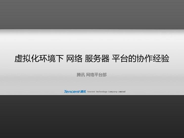 虚拟化环境下 网络 朋务器 平台的协作经验        腾讯 网络平台部