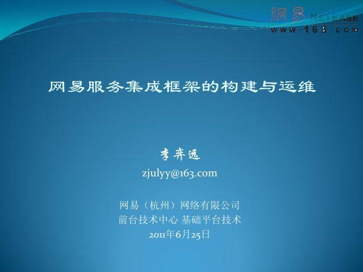 网易 李弈远 网易服务集成框架的构建与运维