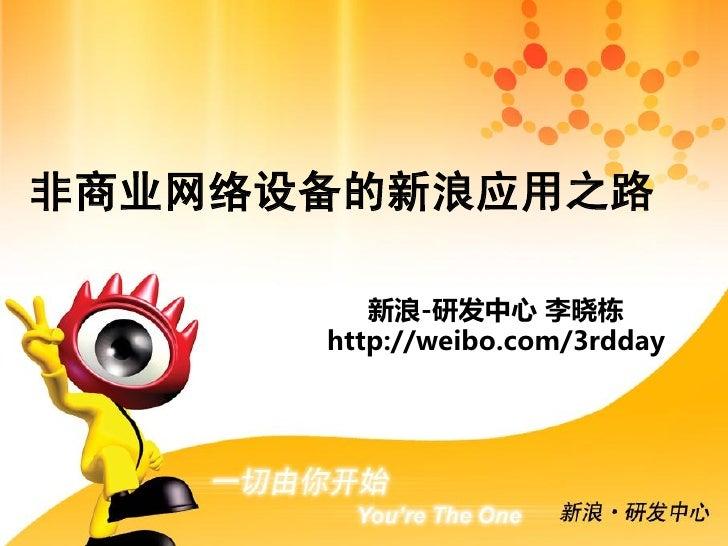 非商业网络设备的新浪应用之路         新浪-研发中心 李晓栋      http://weibo.com/3rdday                            0