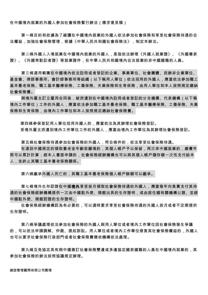 在中國境內就業的外國人參加社會保險暫行辦法(徵求意見稿)<br />第一條 目的和依據 為了維護在中國境內就業的外國人依法參加社會保險和享受社會保險待遇的合法權益,加強社會保險管理,根據《中華人民共和國社會保險法》,制定本辦法。<br />第二...