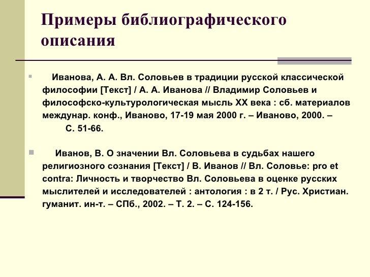 Образцы Библиографического Описания - фото 5