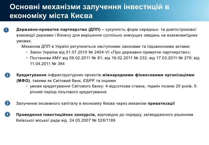 5<br />Основні механізми залучення інвестицій в економіку міста Києва<br />Державно-приватне партнерство (ДПП) – сукупніст...