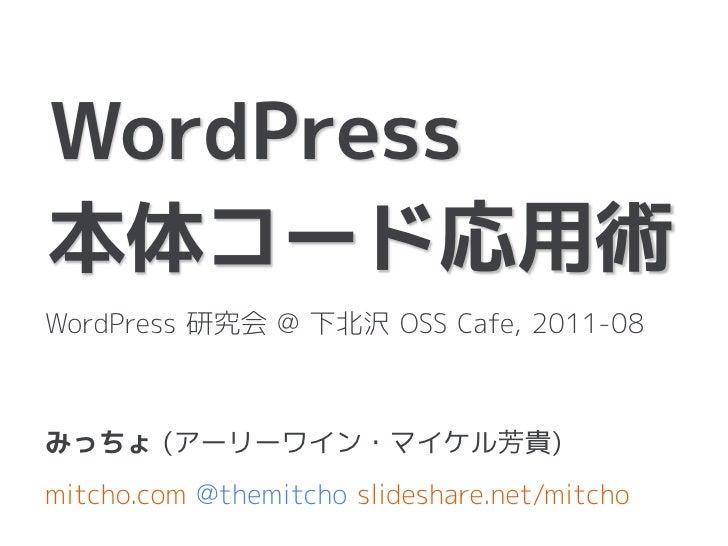 WordPress本体コード応用術WordPress 研究会 @ 下北沢 OSS Cafe, 2011-08みっちょ (アーリーワイン・マイケル 貴)mitcho.com @themitcho slideshare.net/mitcho