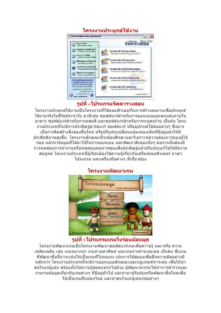 โครงงานประยุกต์ใช้งาน                       รูปที่ 4 โปรแกรมจัดตารางสอน โครงงานประยุกต์ใช้งานเป็นโครงงานที่ใช้คอมพิวเตอร์ใ...